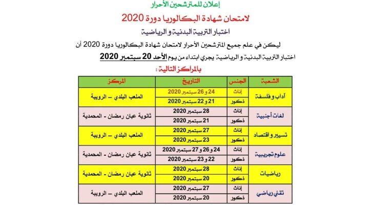 إعلان للمترشحين الأحرار لامتحان شهادة البكالوريا دورة 2020