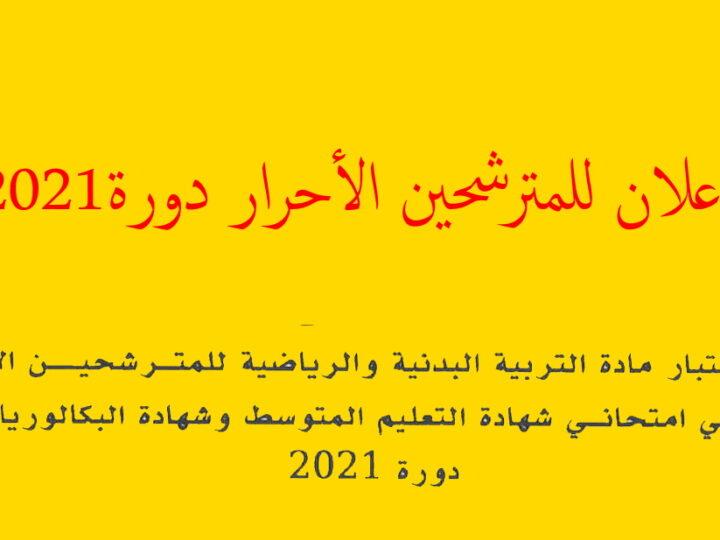 إعلان للمترشحين الأحرار لامتحان شهادة البكالوريا و شهادة التعليم المتوسط دورة 2021